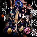◆通常盤[type-B LIVE収録]☆和楽器バンド CD+DVD【八奏絵巻】15/9/2発売