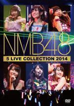◆10%OFF+送料無料☆NMB48 7DVD【5 LIVE COLLECTION 2014】15/2/18発売