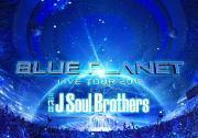 ◆初回[取寄]★三代目 J Soul Brothers 2Blu-ray+スマプラ【LIVE TOUR 2015 「BLUE PLANET」】15/12/16発売