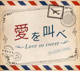 ◆α波オルゴール CD【愛を叫べ・Love so sweet 〜嵐〜】15/11/27発売