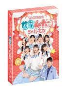 ◆[※取寄]初回盤★てんとうむChu! 4DVD【てんとうむChu!の世界をムチューにさせます宣言!DVD-BOX初回生産限定】15/4/17発売