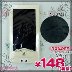 ■即納!特価!在庫限り!■婦人50デニール交編タイツ 色:ブラック サイズ:M〜L