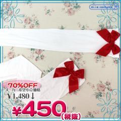 ■即納!特価!在庫限り!■ リボン付きニーハイ 色:白×赤リボン  サイズ:フリー