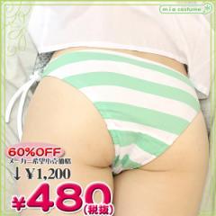 ■即納!特価!在庫限り!■ 紐ボーダーショーツ単品 (紐しまパン) 色:グリーン×白(紐タイプ)サイズ:M●貧乳・AAAカップ