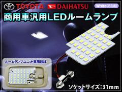LEDルームランプ トヨタ/ダイハツ商用車 ハイエー...