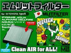 エアコンフィルター エムリットフィルター【D-010】トヨタ-TypeA 車種 純正エアコンフィルター交換用 1枚
