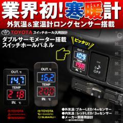 寒暖計 車 ダブルサーモメーター 搭載 スイッチホールパネル 【トヨタ】 温度計 外気温 室温計 気温