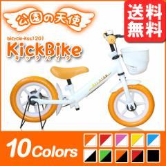 【送料無料】 キッズバイク ペダルなし自転車 子供用自転車 バランスバイク ランニングバイク キックバイク   Airbike 「公園の天使」