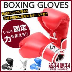【送料無料】ボクシンググローブ 8oz 10oz 12oz 14oz 16oz オンス 左右セット ボクササイズ ボクシング
