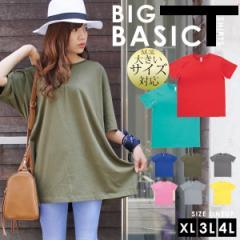 送料無料 大きいサイズ 超BIGボーイフレンドTシャツ 無地 スーパービッグTシャツ オーバーサイズ トップス メンズもOK【予約】ad01BM