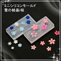 ミニシリコンモールド 雪の結晶/桜★シリコン型 レジン型 粘土型 スノー さくら サクラ 和風