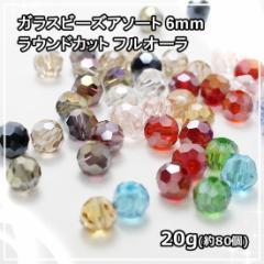 ガラスビーズアソート ラウンドカット 6mm フルオーラ 20g(約80個)[モノトーン系/赤系/青系]★カットガラス