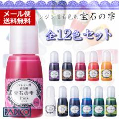 【メール便送料無料】PADICO 宝石の雫12色セット(レジン専用着色剤)★着色料 パジコ