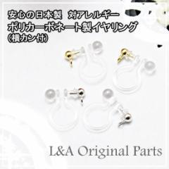 L&A高品質・ポリカーボネート製 対アレルギー イヤリングパーツ 1ペア(2個)[ゴールド/シルバー]★基礎金具 イヤリング