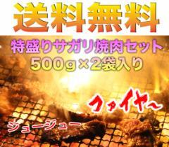 送料無料 お得な牛サガリ500g×2袋