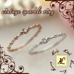 ピンキーリング ピンクゴールド 1号 2号 3号 小さいサイズ ブランド Lエル vintage sparkle ring K10ダイヤ/9,520円