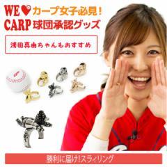 新発売!広島東洋カープ承認【 勝利に届け!スラィリング 】カープグッズ 指輪 フリーサイズ サージカルステンレス