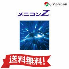 【送料無料】 メニコンZ 両目分2枚 ハードコンタクトレンズ 【クリアコンタクト】