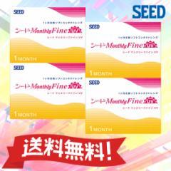◆◆【送料無料】 マンスリーファインUV 4箱セット 【クリアコンタクト】