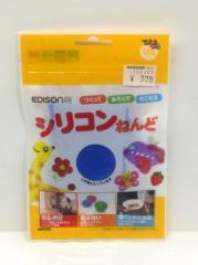 焼くと固まる●シリコンねんど【青・ブルー/BLUE】エジソン EDISON