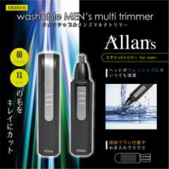 【定形外郵便に限り送料無料】Allans エチケットトリマー 鼻毛カッター/耳毛カッター  MEBM-6 鼻毛処理