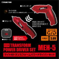 【送料無料】3.6V充電式電動ドライバーセット ☆...