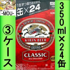 【3ケース】キリン クラシックラガー 350ml【大阪府下400円】【ビール】