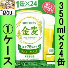 【1ケース】サントリー 金麦 白 糖質 75% オフ 350ml【大阪府下400円】【新ジャンル 第三ビール】【kinmugi】【糖質オフ】