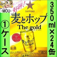 【1ケース】サッポロ 麦とホップ 350ml【大阪府下400円】【ザ ゴールド】【新ジャンル/第三ビール】