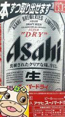 【送料無料】スーパードライ 500ml【1ケース24本】【ビール】【北海道】【沖縄】