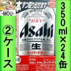 【2ケース】アサヒ スーパードライ 350ml【大阪府下400円】【ビール】
