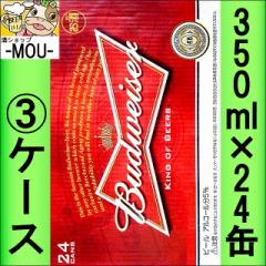【3ケース】アンハイザー・ブッシュ・インベブ バドワイザー 350ml【大阪府下400円】【ビール】【アメリカ】【キリン】