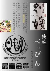 【山形】純米 別嬪 べっぴん 一升瓶【鯉川酒造】