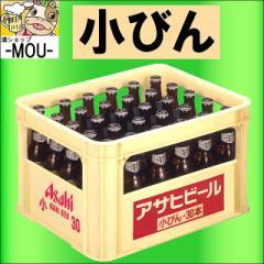 【小瓶】アサヒ スーパードライ 334ml 30本【大阪府下400円】【ビール】【1ケース】