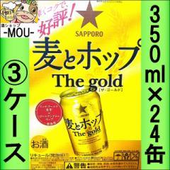 【3ケース】サッポロ 麦とホップ 350ml【大阪府下400円】【ザ ゴールド】【新ジャンル/第三ビール】