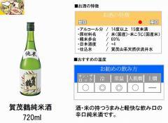 【広島】賀茂鶴 純米酒 720ml【賀茂鶴酒造】【1本】【日本酒 清酒】