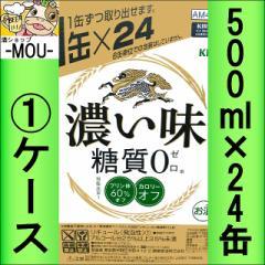 【1ケース】キリン 濃い味 500ml 糖質オフ プリン体60%オフ カロリーオフ【大阪府下400円】【新ジャンル 第三ビール】