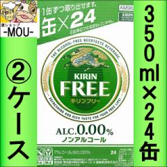 【2ケース】キリン フリー 350ml【大阪府下400円】【ノンアルコールビール】【ノンアル】