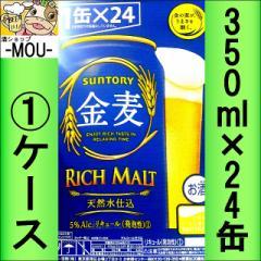 【1ケース】サントリー 金麦 350ml【新ジャンル 第三ビール】【青】【kinmugi】