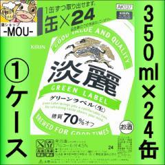 【1ケース】キリン 淡麗 〈生〉 グリーンラベル 350ml【大阪府下400円】【発泡酒】