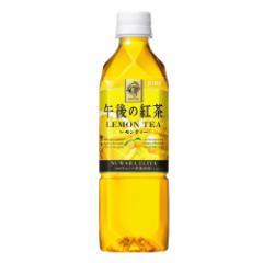 【送料無料】キリン 午後の紅茶 レモンティー 500ml 1ケース(24本)