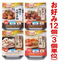 【送料無料】宝幸 楽チン!カップ ごはんと食べようシリーズ お好み12個(3個単位選択)【イーコンビニ】