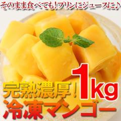 【業務用】完熟冷凍ダイスカットマンゴー 500g×2【冷凍マンゴー】【完熟マンゴー】【冷凍フルーツ】【冷凍果実】【冷凍デザート】 (mt)