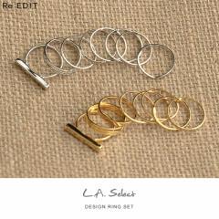 Re:EDIT(リエディ)|【8点SET】デザインモチーフリング[L.Aセレクト]|入荷済