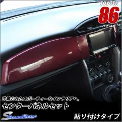 トヨタ86 前期/後期Gグレード対応 センターパネルセット [インテリアパネル/カスタムパーツ]