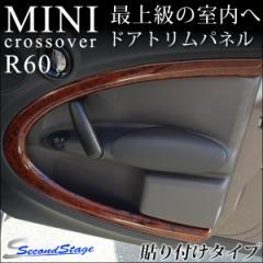 BMW MINI R60 ミニ クロスオーバー ドアトリムパネル [インテリアパネル/カスタムパーツ]