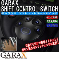GARAXギャラクス 【30系プリウス】 シフトコント...
