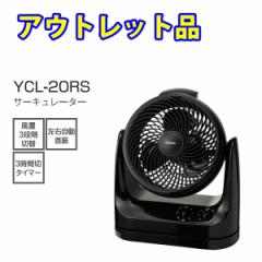 アウトレット ユアサ サーキュレーター YCL-20RS BK ブラック
