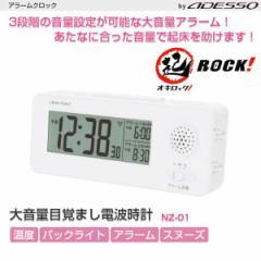 アデッソ 電波時計 置時計 大音量目覚まし電波時計 NZ-01 バックライト