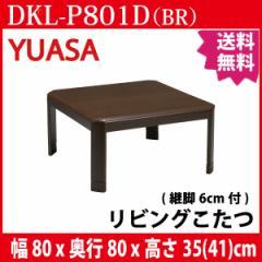アウトレット ユアサ リビングこたつ DKL-P801D BR ブラウン